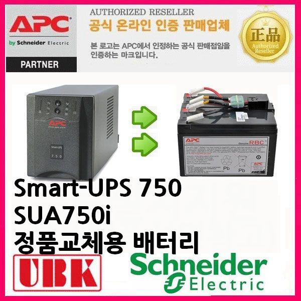 APCUPS RBC48 SUA750i 정품배터리