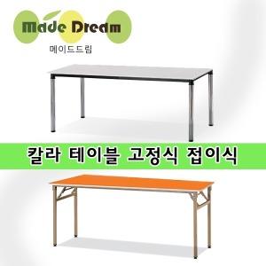 칼라포밍테이블/칼라접이식테이블/학원/사무용/책상