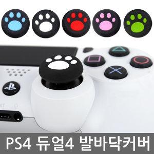 XBOX/PS4 듀얼쇼크4 아날로그 스틱커버 / 발바닥 냥발