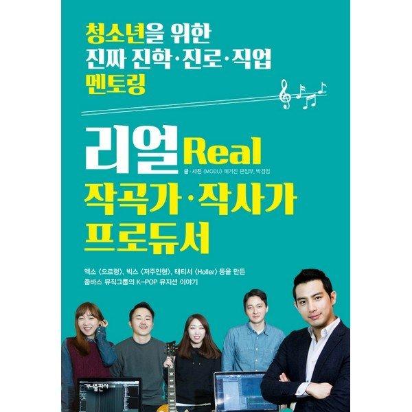 리얼 작곡가  작사가  프로듀서 -청소년을 위한 진짜 진학  진로  직업 멘토링03