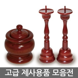 제사용품 기획/향로/촛대/위패/반상기/술잔/목기/제기