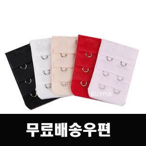 무료배송/브라연장후크/2단/3단/4단/브라연결고리
