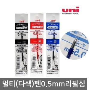 제트스트림 멀티펜 0.5mm 리필심/다색 3색 4색 볼펜심