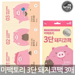 2017년 미팩토리 3단 돼지코팩 3매/블랙헤드 모공팩