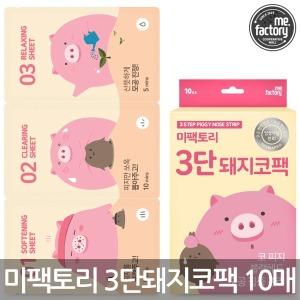 2017년 미팩토리 3단 돼지코팩 10매/블랙헤드 모공팩