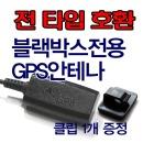 블랙박스 GPS 전타입 만도 폰터스 LG이노텍
