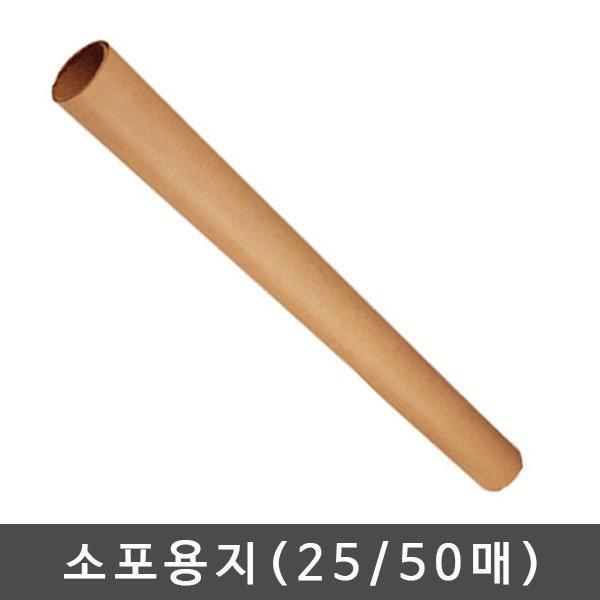 소포전지1롤(50장)/소포지/소포용지/포장/선물포장지