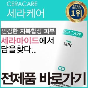 붉고건조한피부/좁쌀/속당김/과민민감/카페입소문