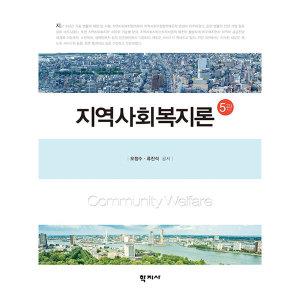 지역사회복지론  제5판   학지사   오정수  류진석