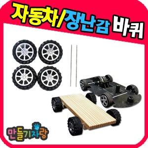자동차바퀴 (소)/자동차만들기/만들기재료/자동차틀