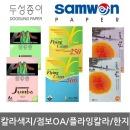칼라/복사지/복사용지/색지/색상지/한지/A4/컬러/500