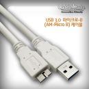 USB3.0 마이크로-B 케이블 외장하드케이블