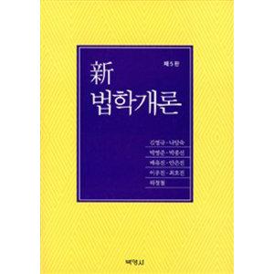 新 법학개론  제5판   박영사   김영규  나달숙  박영준 외