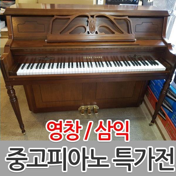 영창/삼익 중고피아노 특가전/10만원상당 사은품증정