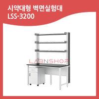 LSS-3200/실험대 벽면실험대 철제 스틸 실험다이