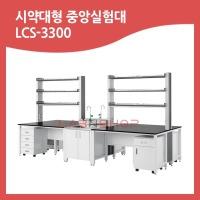LCS-3300/실험대 중앙실험대 철제 스틸 실험다이