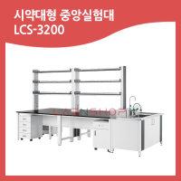 LCS-3200/실험대 중앙실험대 철제 스틸 실험다이