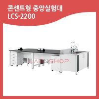 LCS-2200/실험대 중앙실험대 철제 스틸 실험다이
