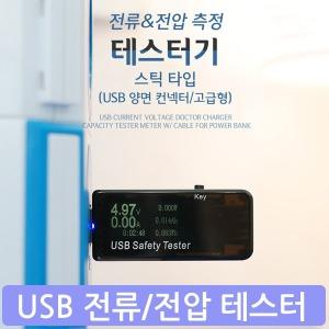 USB 전류테스터 전압테스트기 측정기 IB080/충전