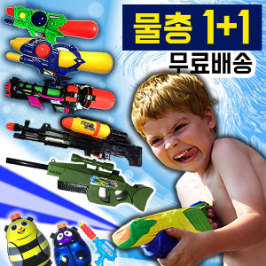 1+1 대형물총 자동압축 소형 워터건 배낭 너프 물놀이