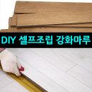 셀프 강화마루 DNK폭9cm 조립식마루 바닥재 데코타일