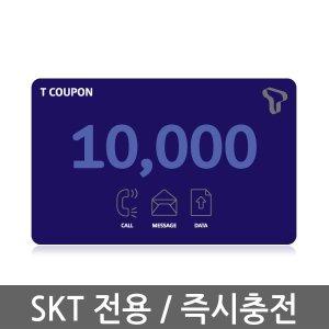 (SK텔레콤) T쿠폰 10000 / 실시간 충전