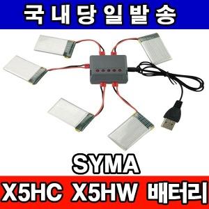 올칩  SYMA X5HC X5HW 드론배터리 드론부품