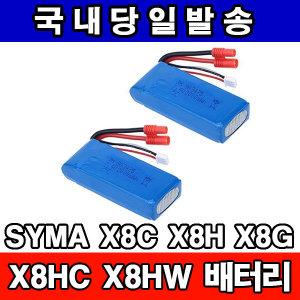 올칩 SYMA X8C/X8W/X8G/X8HC/X8HW/X8HG 드론배터리