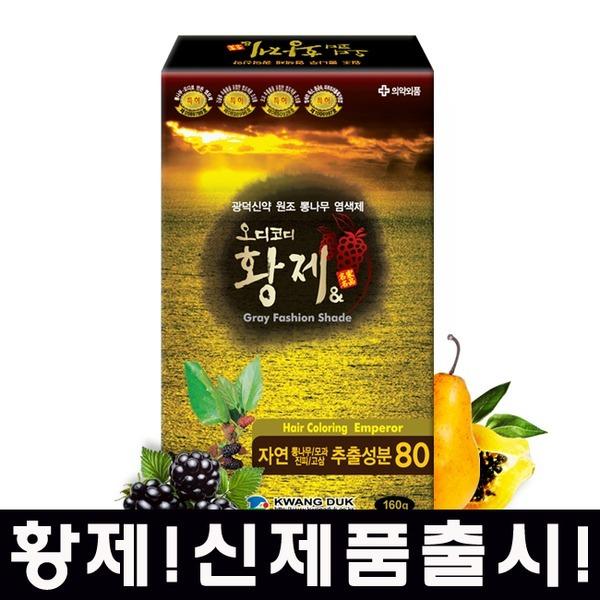 오디코디황제앤-자연추출성분80%파우치형 1박스8회분