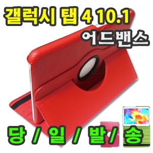 갤럭시탭4 10.1 T530 T536 웅진 구몬 빨간펜 케이스