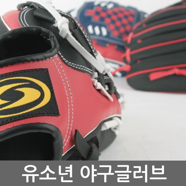 썬버드 유소년 야구글러브/야구배트/야구공/야구용품