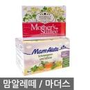 스틸티/맘알레떼/마더스/모유수유차/촉진차/임산부