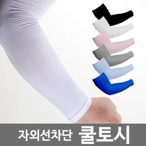 국산 무봉제 쿨토시 기능성 자외선차단 팔토시