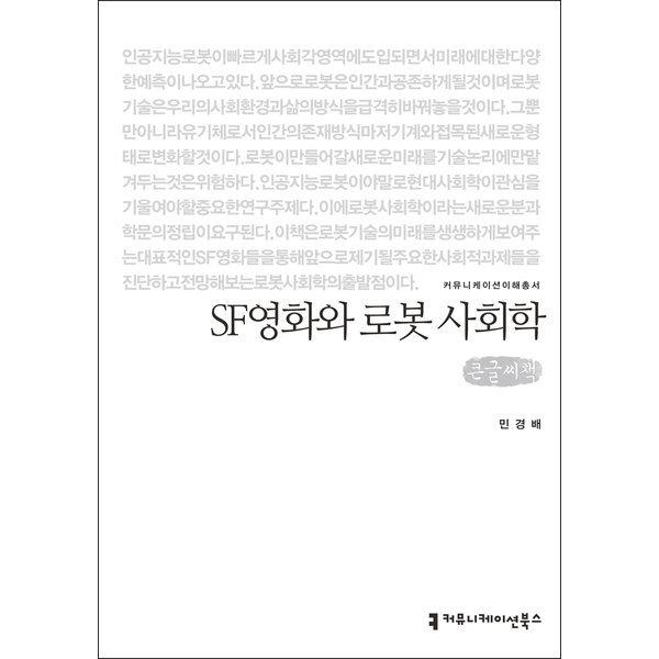 SF영화와 로봇 사회학 - 큰글씨책  커뮤니케이션북스   민경배