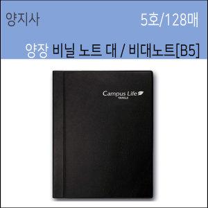 양지 비닐노트대 5호/비대노트/양장노트/장부노트/B5