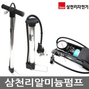 무료배송 삼천리 자전거펌프 자전거용품 발펌프 가방