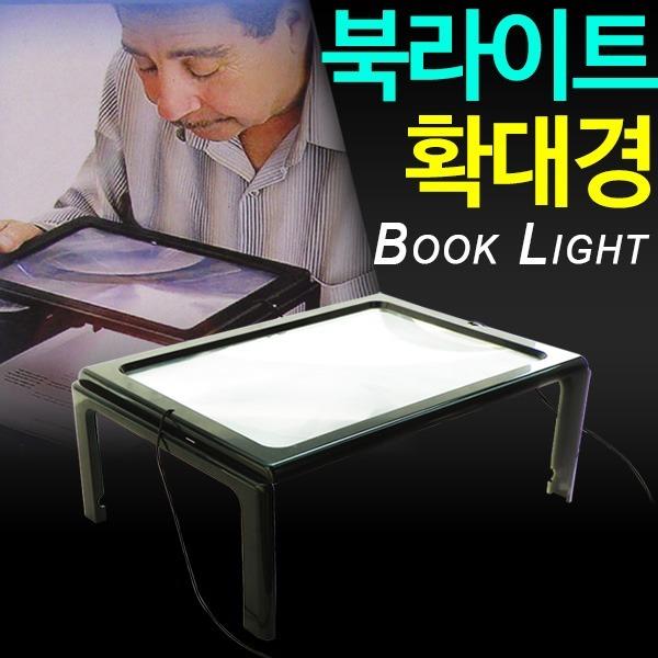 휴대용 LED 북라이트 확대경 돋보기 안경 루페 독서등