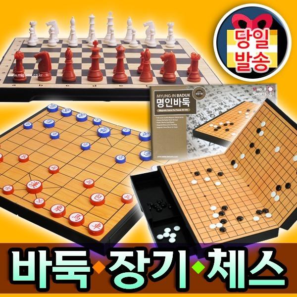 명인랜드 휴대용 자석 바둑/장기/체스/바둑판 세트/알