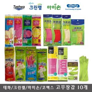 태화/크린랲/마미손/코멕스 고무장갑 10컬레
