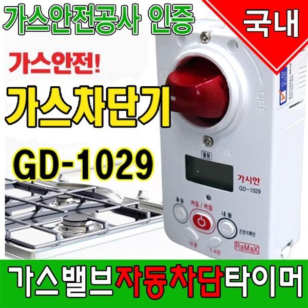 가시안(GD-1029)/ 가스차단기/ 가스타이머/ 가스밸브