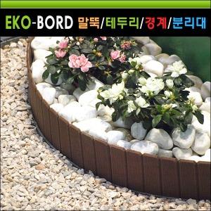 에코보드 정원 울타리/펜스/잔디경계/테두리/화단분리