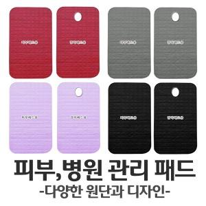 사이즈별선택가능/관리실패드/패드/경락용패드/마사지