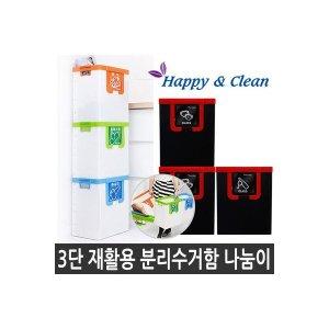 분리수거함/재활용분리수거함/휴지통/쓰레기통