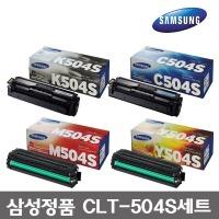 정품토너 CLT - K504S C504S M504S Y504S CLP415 415N