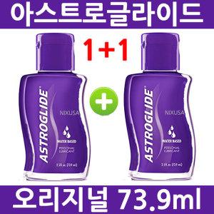 1+1한정특가/아스트로글라이드/당일발송