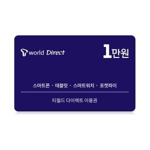 (SK텔레콤) 티월드 다이렉트 이용권 1만원권