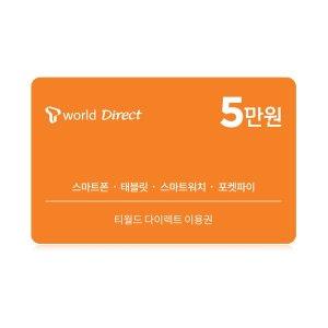 (SK텔레콤) 티월드 다이렉트 이용권 5만원권