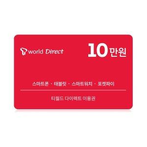(SK텔레콤) 티월드 다이렉트 이용권 10만원권