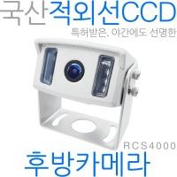 RCS4000 트럭중장비 후방카메라 52만화소155도 적외선
