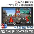 사은품5종최신아이나비3D+TPEG 네비게이션 파로스T800